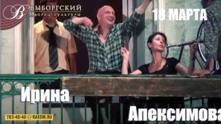 """ДК Выборгский - спектакль """"Игра в правду"""" - 18 марта"""