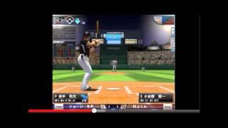プロ野球max フリー800 村上くん vs ジョージ・キチ