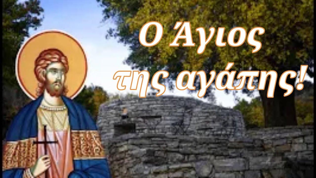 3 Ιουλίου: Άγιος Υάκινθος - Πέθανε από ασιτία για την αγάπη του Χριστού - Ο Άγιος της αγάπης