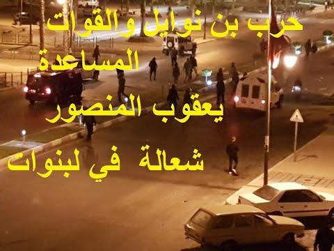 اجواء عاشوراء بمدينة الرباط حي النويل نايضة (حرب مع الامنL'ambiance de l'Achoura à)) Rabat,