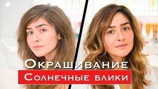 видео Мелирование на темные волосы: советы, виды, секреты ухода