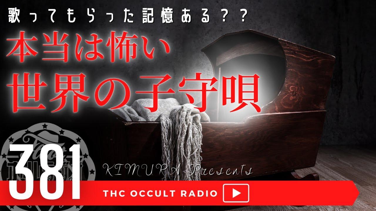 唄 怖い 子守 「マザー・グース」は本当は怖い?名言や有名な歌を解説、おすすめ本も紹介!