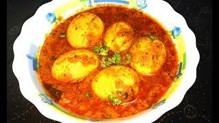 Restaurant Style Egg Masala Recipe / अंडा मसाला रेसिपी/ Hyderabadi Egg Masala Recipe in Telugu