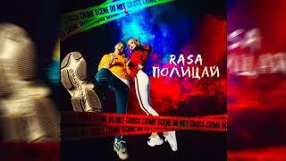 Download RASA - Полицай ПРЕМЬЕРА / Слышь, полицай, чё тебе надо? Увези на тусу ты меня обратно Mp3 and Videos