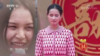 [喜上加喜]女嘉宾刘孟娟与男嘉宾曾鹏睿相亲成功!| CCTV综艺