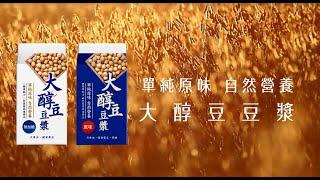 大醇豆豆漿全豆季溯源影片