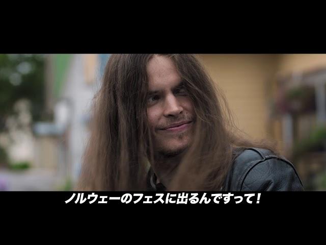 映画『ヘヴィ・トリップ/俺たち崖っぷち北欧メタル!』予告編