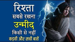 उन्मीद अक्सर ना उन्मीद करती है || Don't Expect Anything From Anyone || Best speech in Hindi by GVG