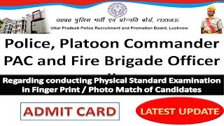 UP POLICE Platoon Commander PAC and Fire Brigade Officer ADMIT CARD | UP POLICE ADMIT CARD