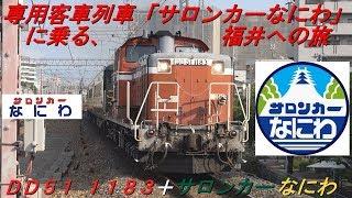 【専用客車列車「サロンカーなにわ」 に乗る、福井への旅】 <DD51 1183 + 「サロンカーなにわ」> ~JR神戸線・JR京都線・湖西線・北陸本線~