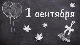 почему учёба начинается 1 сентября? Про День Знаний