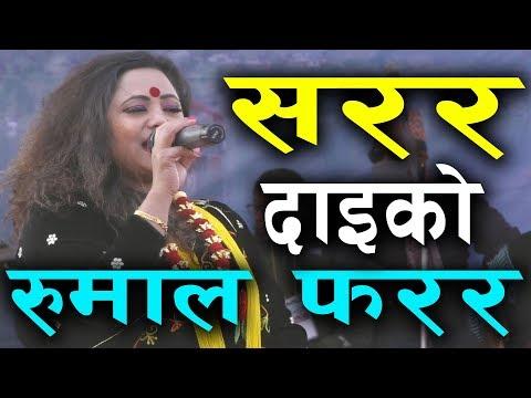 Purnakala BC | New Song 2074/2018 | SARARA !! सरर