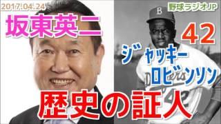 【メジャー】坂東英二が近代メジャーリーグ初の黒人選手 ジャッキー・ロビンソンを語る 2017.04.24
