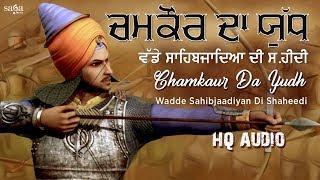 Chamkaur Da Yudh - Shaheedi Sahibzaade Baba Ajit Singh & Jhujhar Singh | Amarjit Singh Sabhra