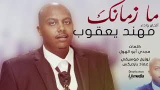 مهند يعقوب - ما زمانك   | New 2018 | اغاني سودانية 2018