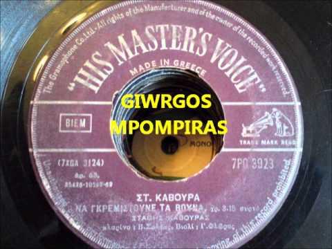 Στάθης Κάβουρας - 14 Μεγαλα Τραγούδια - Δημοτική Ανθολογία