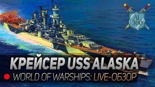 КРЕЙСЕР USS ALASKA ◆ World of Warships: Live-обзор, ТТХ и геймплей