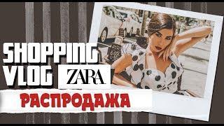 Распродажа в ZARA  | Shopping Vlog | Карина Нигай
