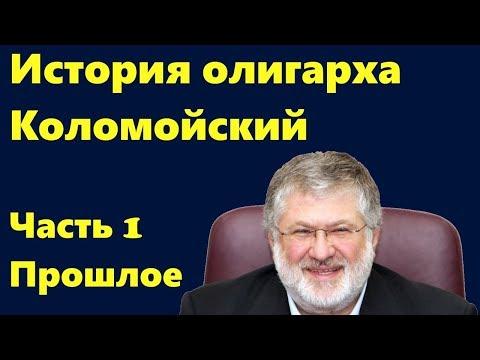 Игорь Коломойский. Биография