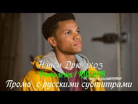 Нэнси Дрю 1 сезон 3 серия - Промо с русскими субтитрами (Сериал от CW 2019) // Nancy Drew 1x03 Promo