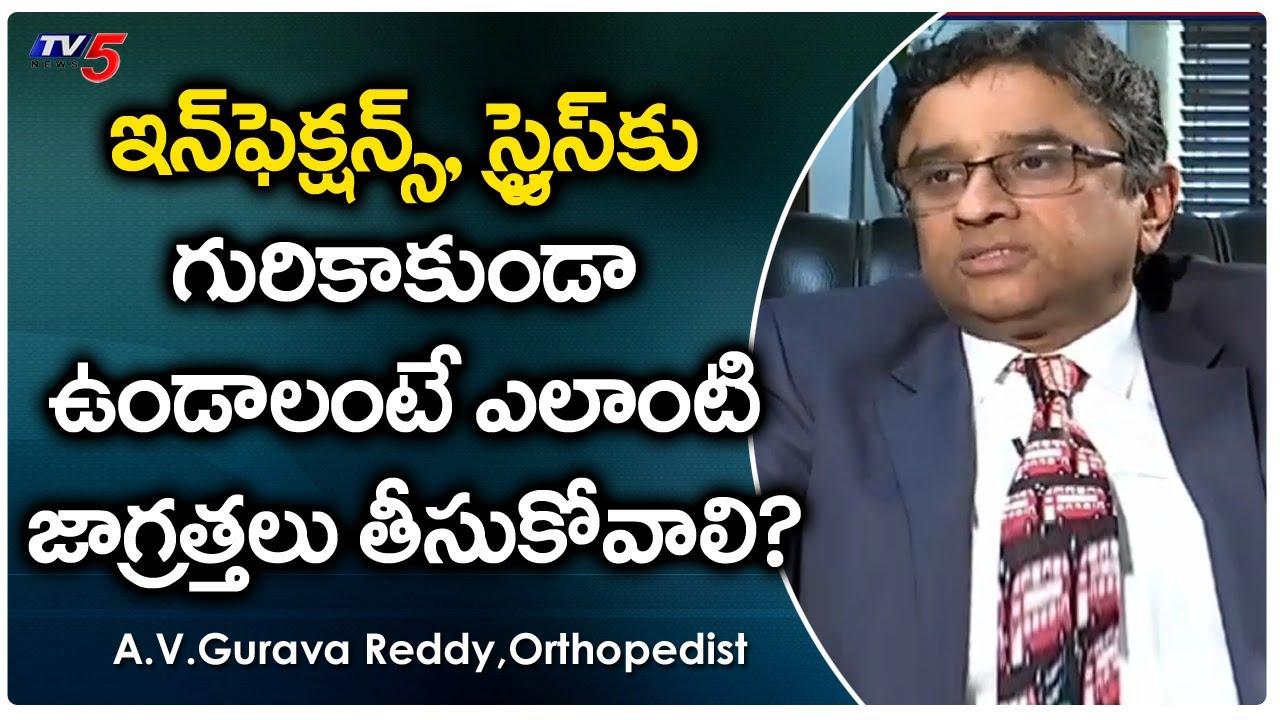 డాక్టర్స్ ఇన్ఫెక్షన్ ని ఎలా ఎదుర్కొంటారు | Knee Replacement Surgeon Dr Gurava Reddy | TV5 News #Orthopedicsurgery