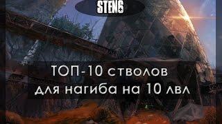 survarium - ТОП 10 Стволов для нагиба на 10 лвл