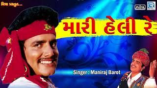 Mari Heli Re Maniraj Barot | મારી હેલી રે | Superhit Gujarati Song | FULL AUDIO | RDC Gujarati