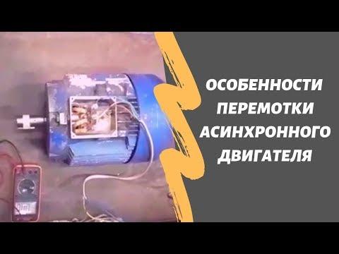 Особенности перемотки асинхронного двигателя, часть 1