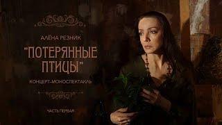 """Алена Резник """"Потерянные птицы"""". Часть 1"""