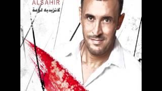 Kadim Al Saher...Ma Ahbak Baad | كاظم الساهر...ما احبك بعد
