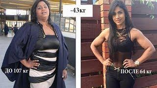 Минус 43 кг за 10 месяцев  История похудения