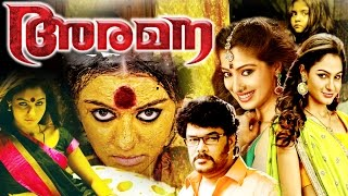 New Release Malayalam Movie 2016 ARAMANAI Hansika Motwani Raai Laxmi Latest Full Movie