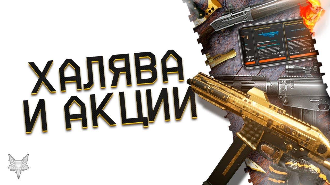 Золотое оружие за варбаксы НАВСЕГДА. Новогодняя акция 2020!