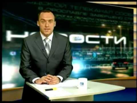 Новости Городской телеканал Ярославль 21:30 от 21.08.2012