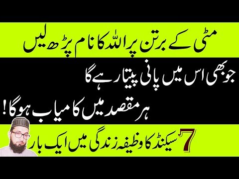 Wazifa For Success In Everything-How To Be Successful In Life By Powerful Wazifa