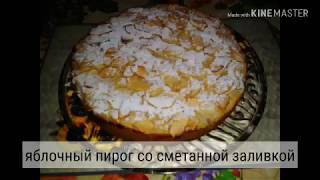 Яблочный пирог со сметанной заливкой- Цветаевский пирог