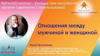 Sex-summit Ю.Прокопенко Отношения между мужчиной и женщиной