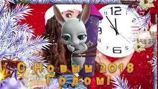 Зайка ZOOBE 'Скоро, скоро Новый Год 2018...!'