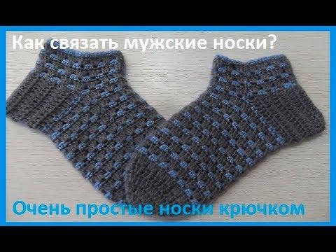 КАК связать МУЖСКИЕ НОСКИ крючком?crochet Socks ( С № 33)