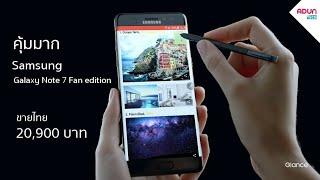 Samsung Galaxy Note 7 FanEdition พรีวิวน่าซื้อไหมจะดีป่าวหรือซื้อ Galaxy Note 8 หรือ S8 ดี