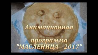 видео Развлекательная программы Масленицы