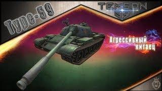 Type-59. Агрессивный китаец.