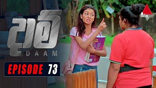 Daam (දාම්) | Episode 73 | 31st March 2021 | @Sirasa TV Thumbnail