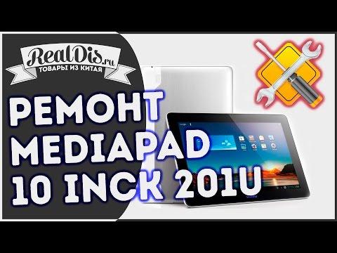 Ремонт HUAWEI MediaPad 10 Link 201U. Что делать если не загружается планшет? Перепрошивка планшета