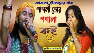 Download পাগলি তোর পাগলা কই | pagli tor pagla koi |কন্ঠ- কৌশিক অধিকারি | Lyrics -AKASH ISLAM (ব্যান্ড ঘুড়ি)