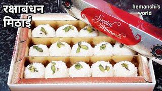 इतनी टेस्टी और आसान मिठाई की आप इस राखी पर यही बनाकर खायेंगे | Rakhi special mithai-hemanshi