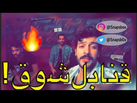 عيسى المرزوق - كواليس اغنية قنابل شوق !!!