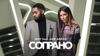 Мот feat  Ани Лорак   Сопрано премьера трека, 2017 online video cutter com