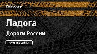 Ладога - Дороги России
