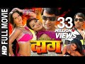 Download DAAG in HD - FULL BHOJPURI MOVIE [ DINESH LAL YADAV & PAKHI HEGDE ] | T-SERIES HAMAARBHOJPURI | MP3 song and Music Video